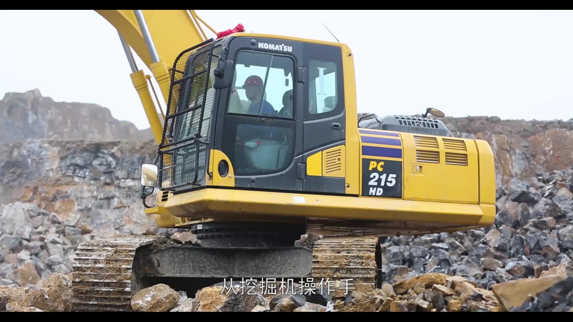 2019刷爆朋友圈的小松PC215-10M0履带式挖掘机!